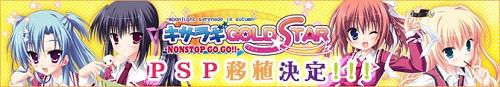 top_kisaragi_psp.jpg
