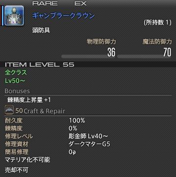 ffxiv_20131102_145248.png