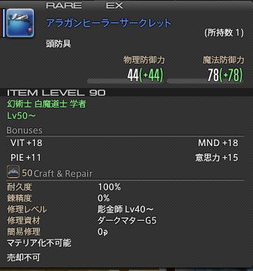 ffxiv_20131105_220848.png