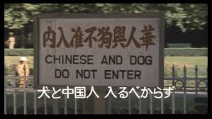 CHINESE AND DOG DO NOT ENTER