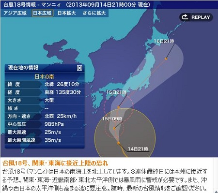 taifu11.jpg