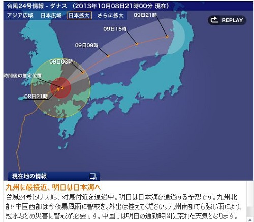 taifu21.jpg