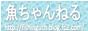 魚ちゃんねる-釣り系2chまとめブログ-
