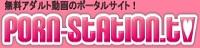 無料アダルト動画のポータルサイト Porn-Station.tv