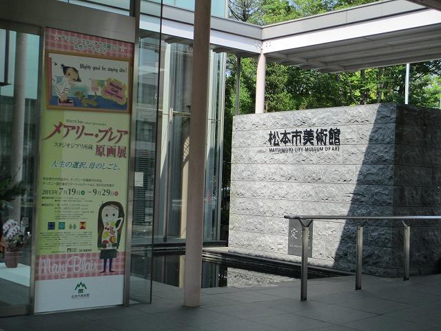 松本市美術館130815