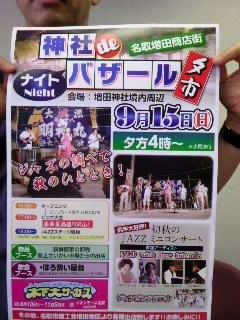 神社deナイトバザール ポスター
