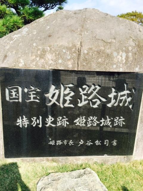 姫路城看板