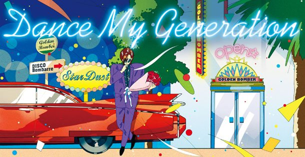 news_large_goldenbomber_DanceMy_Generation_shokaiA.jpg