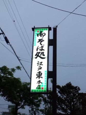 江戸東061101