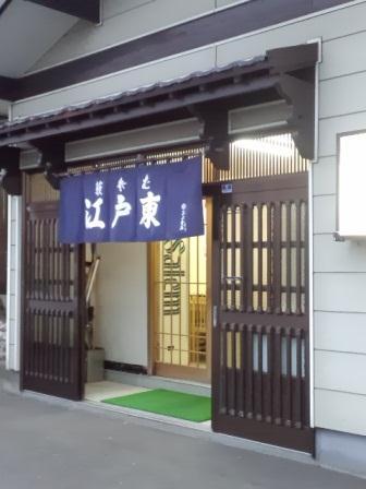 江戸東061102