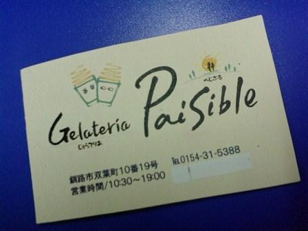 ぺじぶる050601