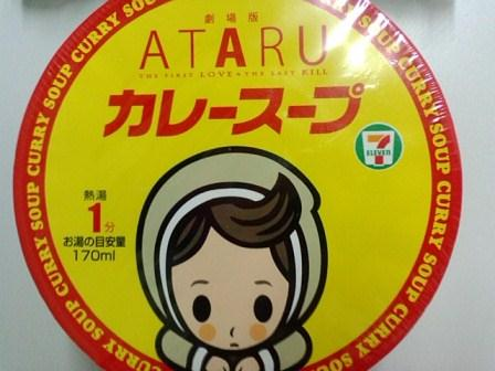 ATARU092201