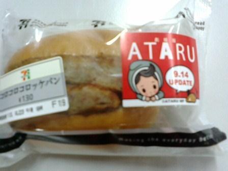 ATARU092202
