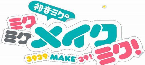 miku39make001003.jpg