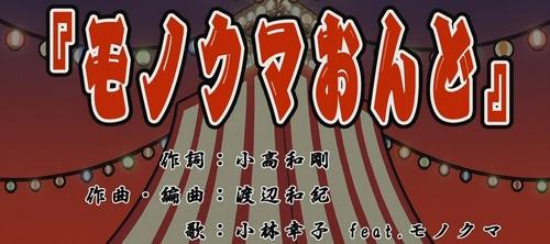 monokumaondosachikooo001.jpg