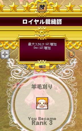 mabinogi_2013_06_24_005 - コピー