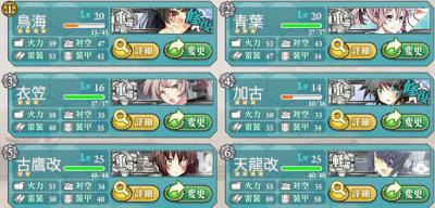新「三川艦隊」出撃せよ!