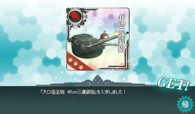 46cm砲