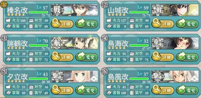 4-4攻略艦隊