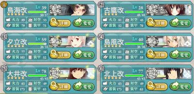 E2攻略艦隊