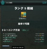 mabinogi_2013_06_27_007_200.jpg