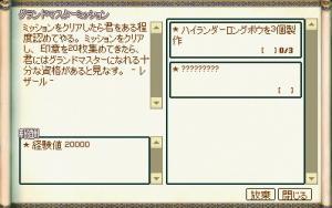mabinogi_2013_06_29_002_300.jpg