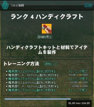 mabinogi_2013_06_30_001_300.jpg