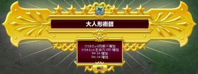 mabinogi_2013_07_31_005_convert_400.jpg
