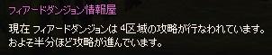 mabinogi_2013_08_22_001.jpg
