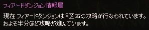 mabinogi_2013_08_23_001.jpg