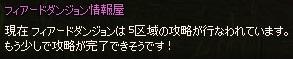 mabinogi_2013_08_24_001.jpg