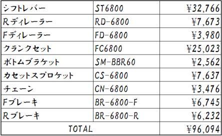 6800-price.jpg