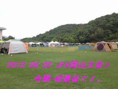 20130602JFA岡山遠征