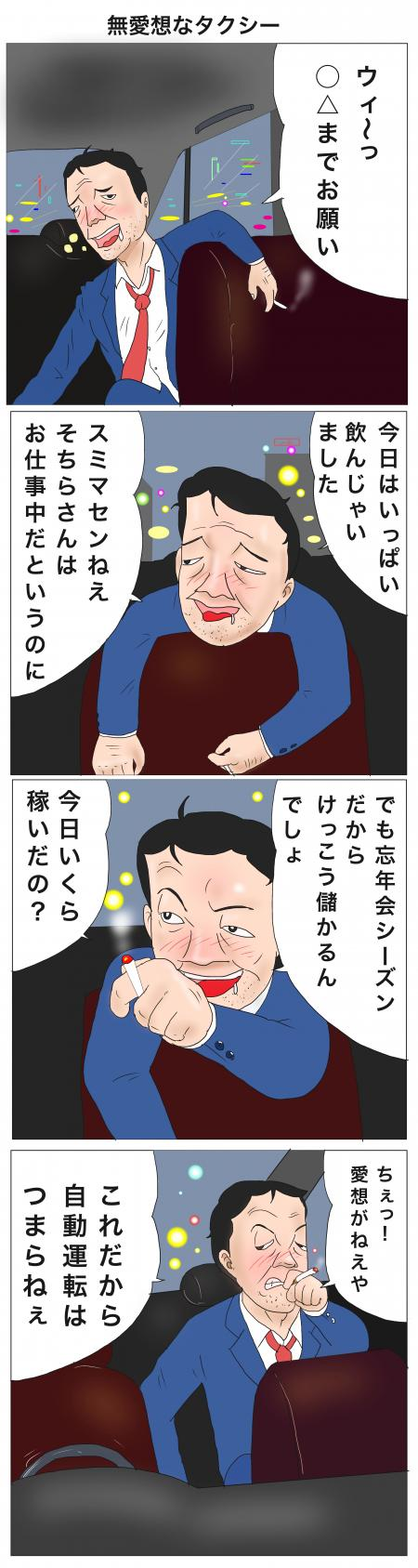 無愛想なタクシー+のコピー_convert_20131110162353