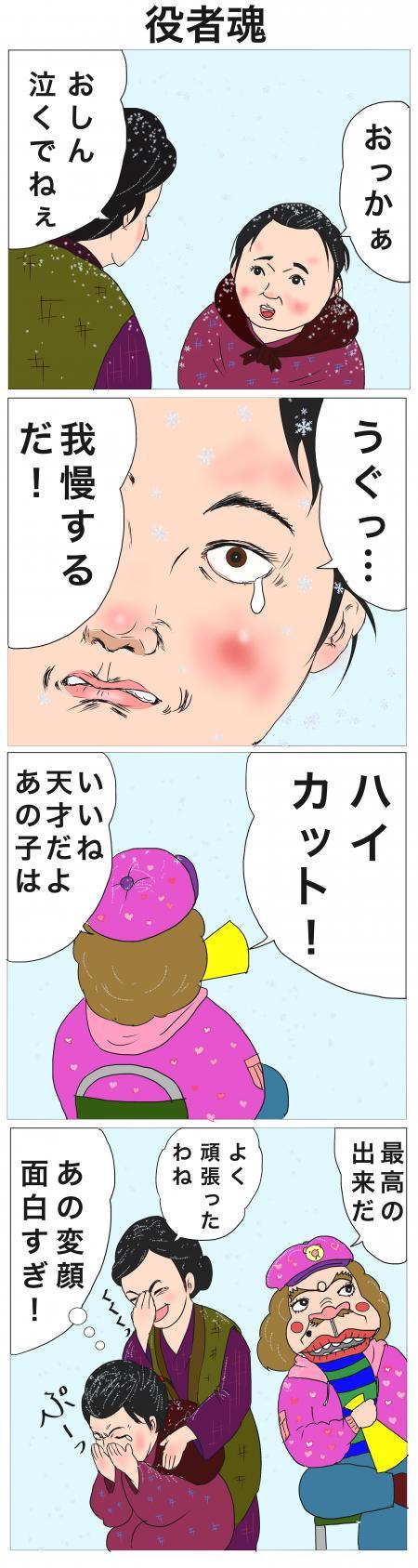 役者魂+のコピー_convert_20131111210252