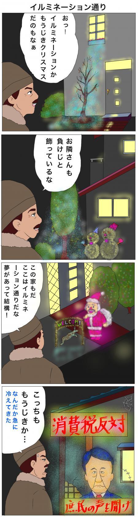 イルミネーション通り+new_convert_20131116163406