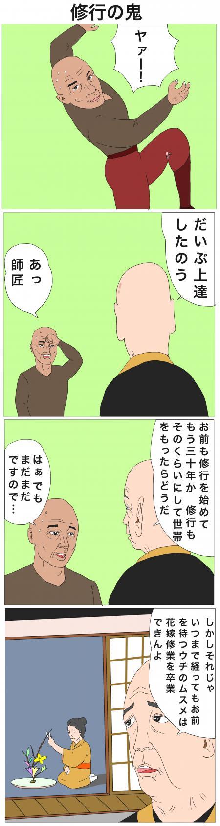 修行の鬼+のコピー_convert_20131117102424