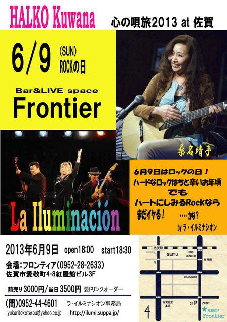 桑名晴子 心の唄旅2013 at佐賀