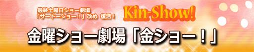 金曜ショー劇場2013☆★