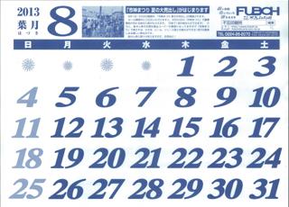 カレンダー2013年8月