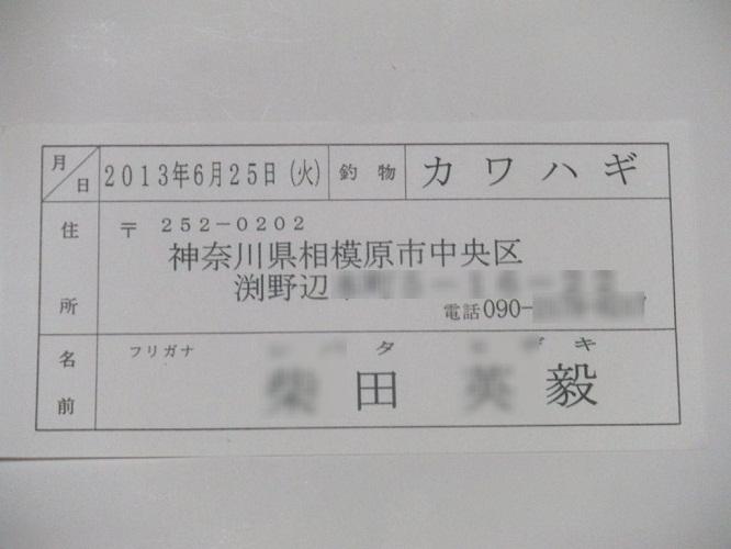 20130624-003.jpg