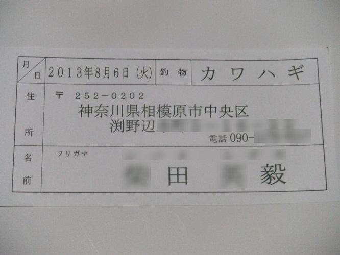 20130809.jpg