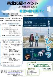 カワサキ東北応援イベント