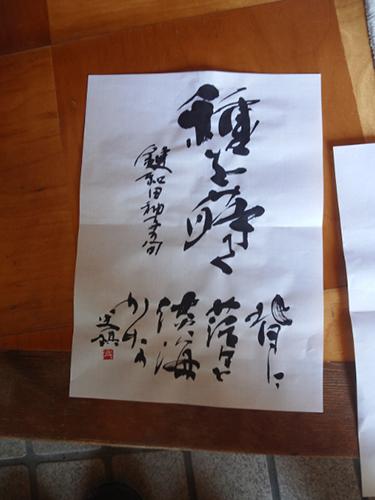 20130515_shibun_sen.jpg