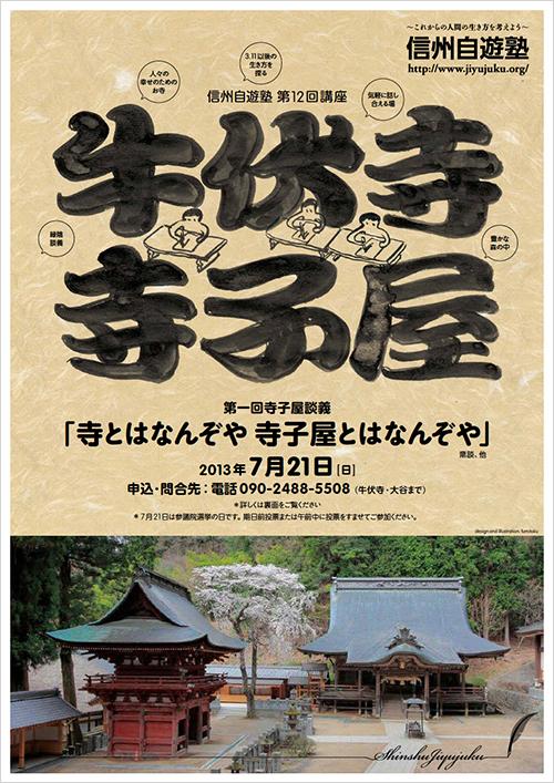 20130619_terakoya_3.jpg