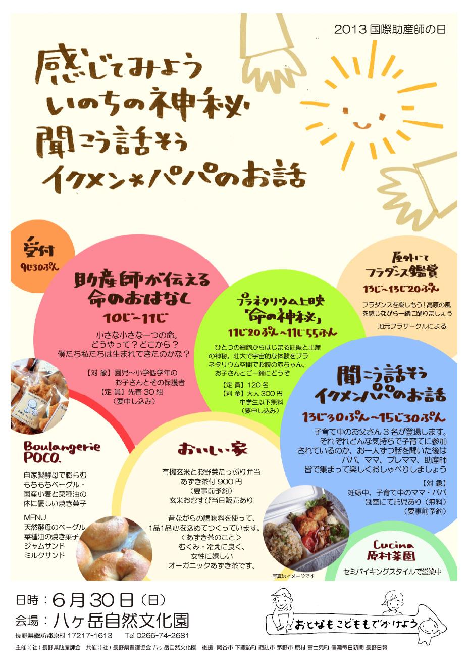 20130630_kokusaijosanshinohi.jpg