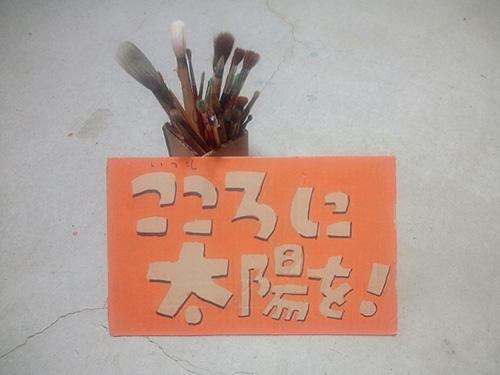 20130801_taiyo.jpg