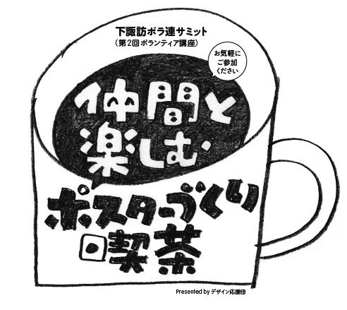 20130829_shimosuwa_title.jpg