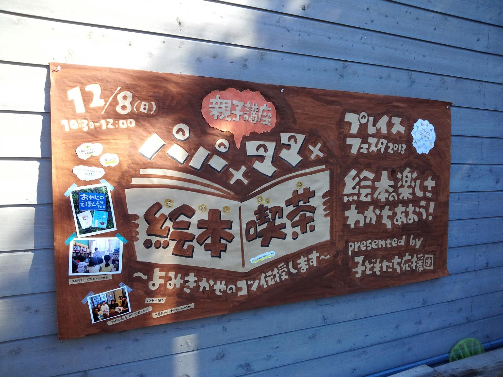 20131108_oudanmaku_0.jpg