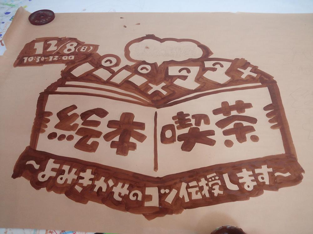 20131108_oudanmaku_1.jpg